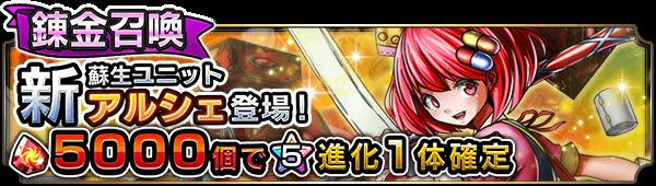10053_summon_banner