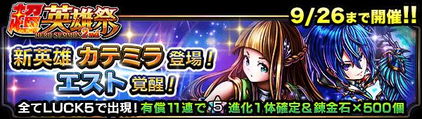 10094_summon_banner