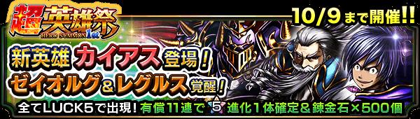 10096_summon_banner