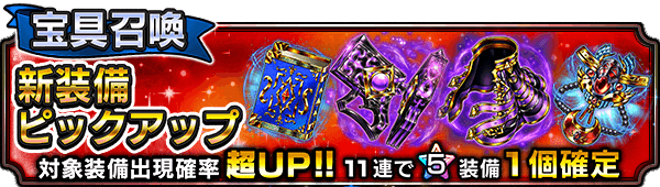 20075_summon_banner