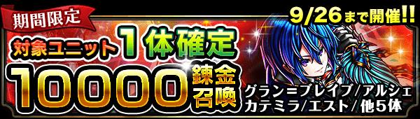 30067_summon_banner