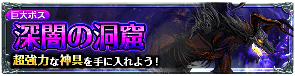dungeon_banner_500