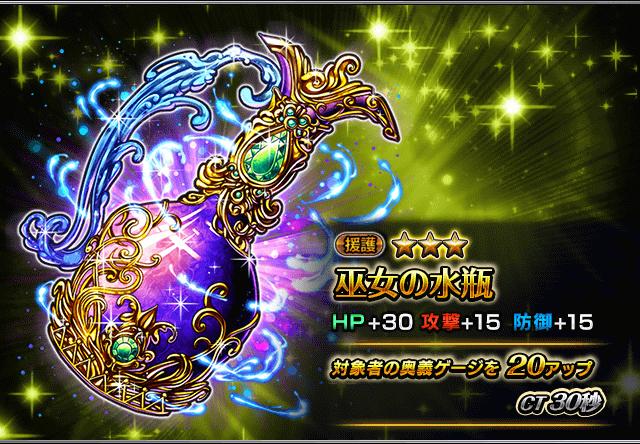 item_summon_28