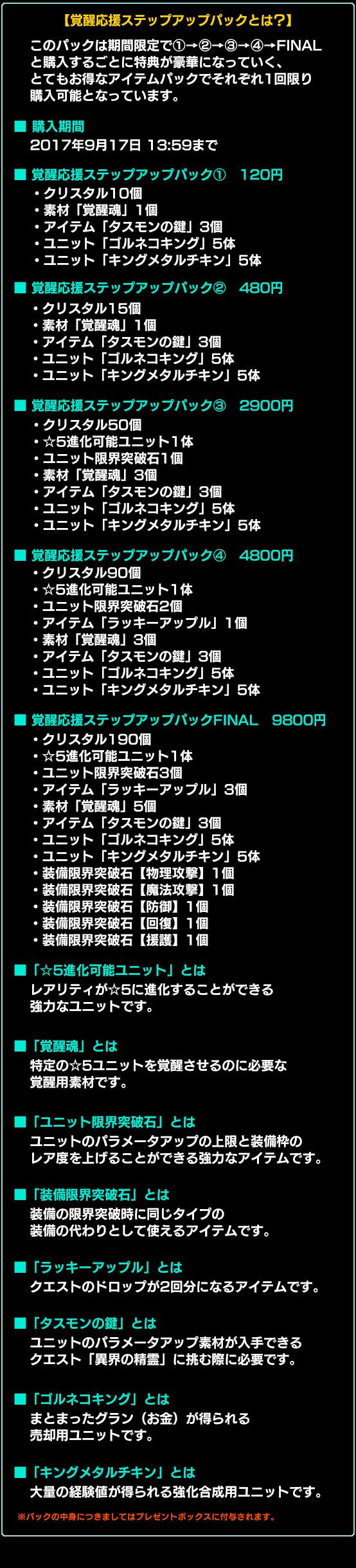 shop_campaign_125_text