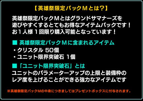 shop_campaign_132_text