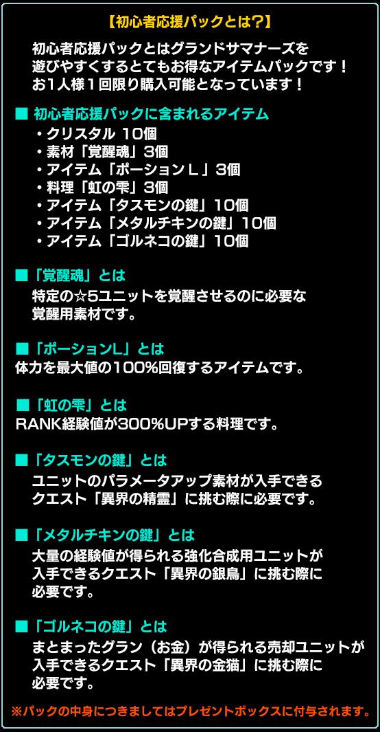 shop_campaign_140_text