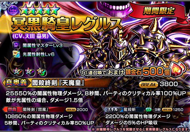 unit_summon_005_r