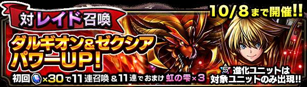10097_summon_banner