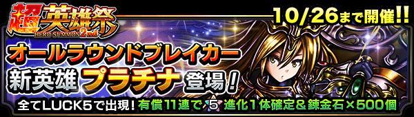 10100_summon_banner