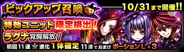 10102_summon_banner
