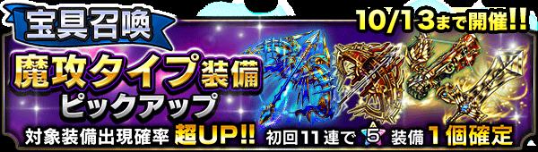 20078_summon_banner