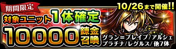 30069_summon_banner