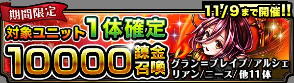 30070_summon_banner