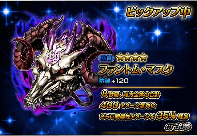item_summon_136_p