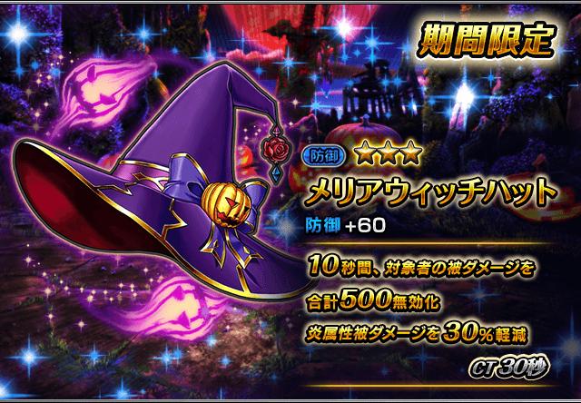 item_summon_361
