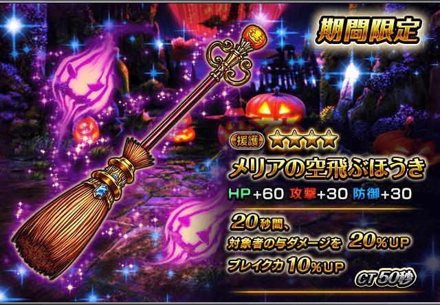 item_summon_363