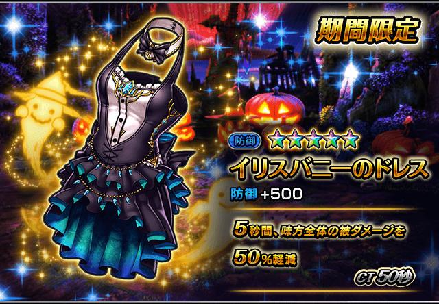 item_summon_368