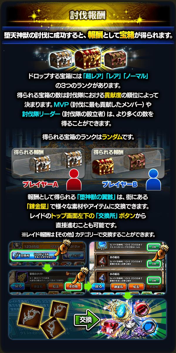 raid_008