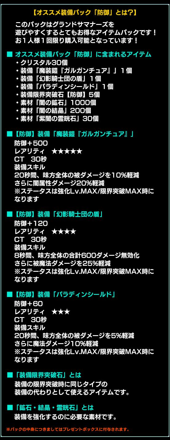 shop_campaign_144_text