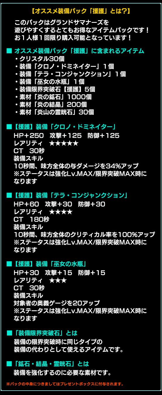 shop_campaign_146_text