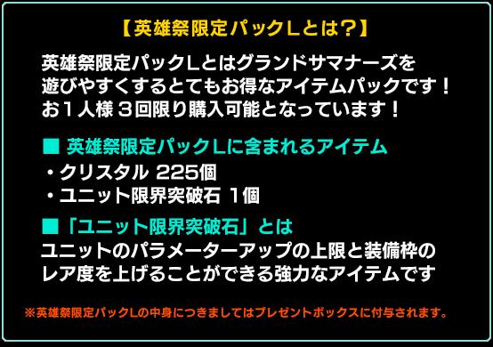 shop_campaign_150_text