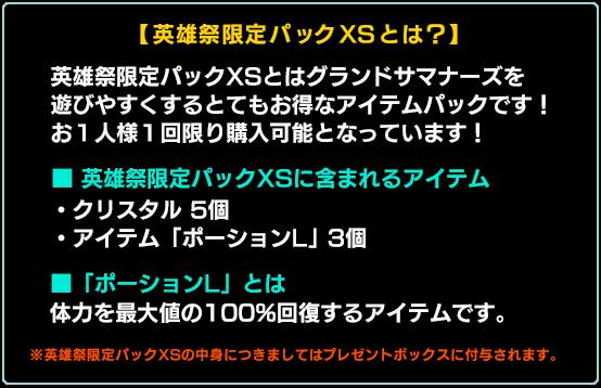 shop_campaign_152_text