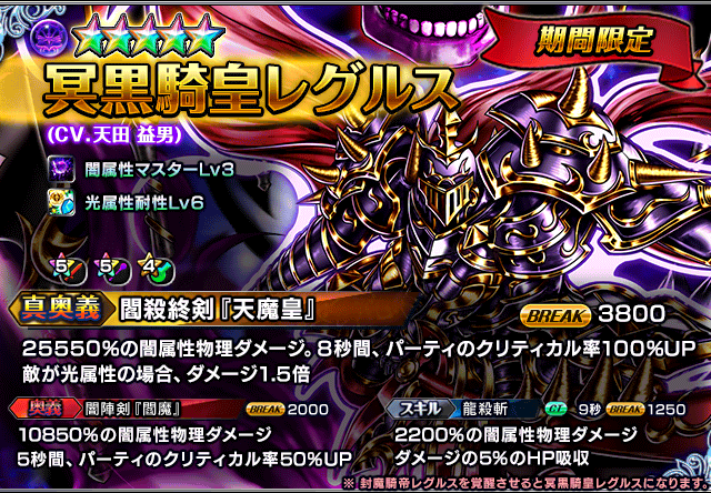 unit_summon_005_l