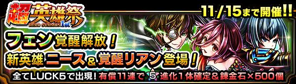 10104_summon_banner