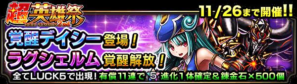 10106_summon_banner