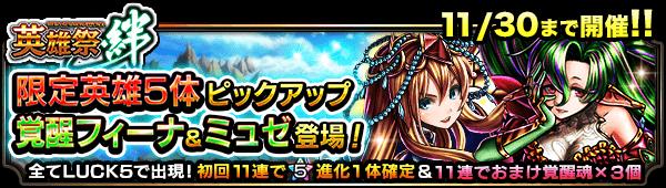 10108_summon_banner