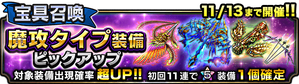 20083_summon_banner