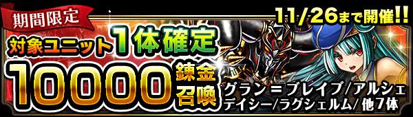 30071_summon_banner
