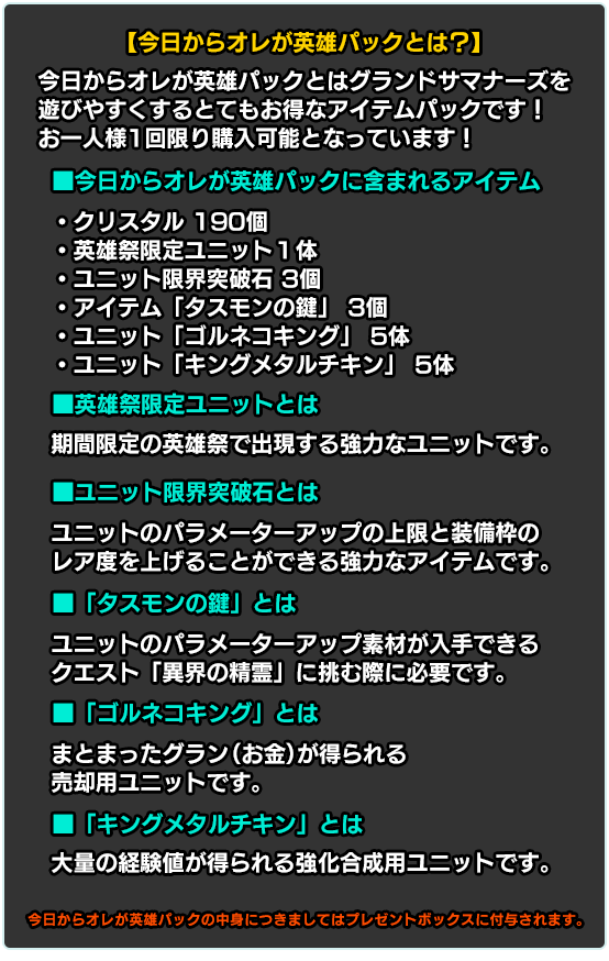 hero_pack_text_info