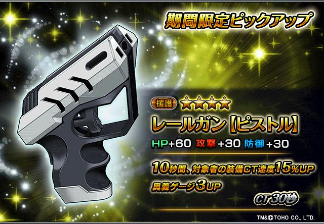 item_summon_387_p