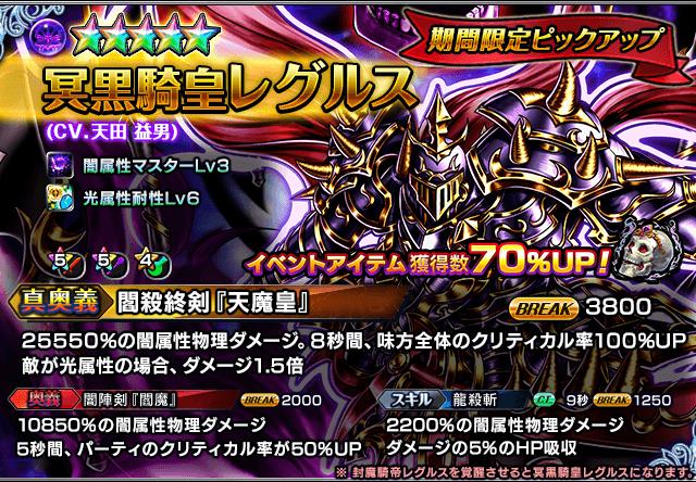 unit_summon_005_k