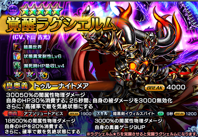 unit_summon_108_info