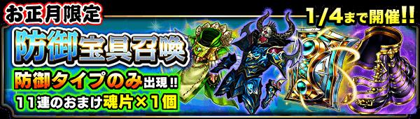 20105_summon_banner