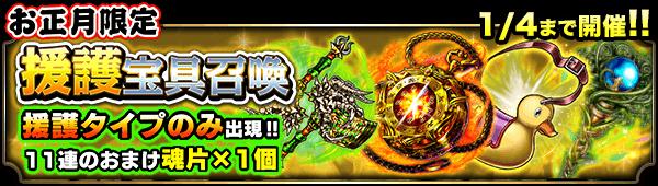 20113_summon_banner