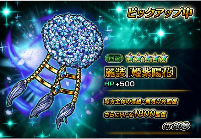 item_summon_396_p
