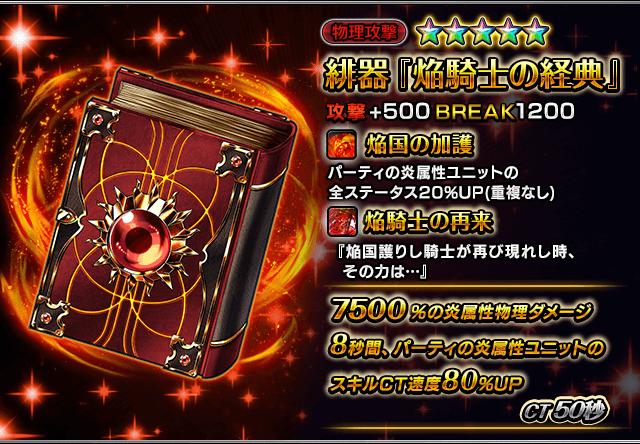 item_summon_417