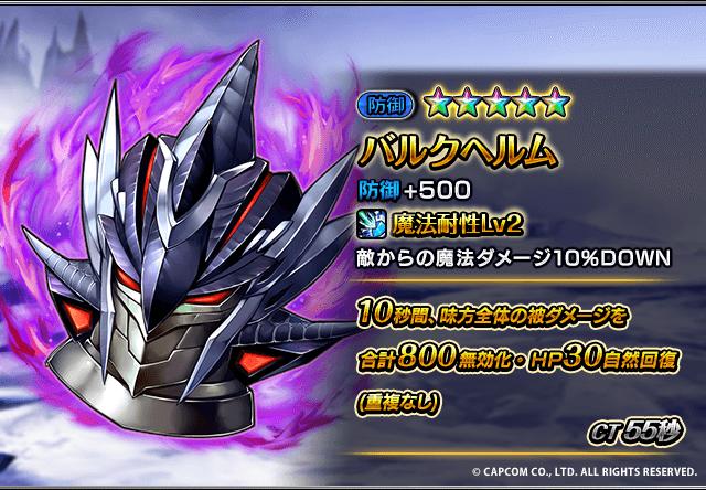 item_summon_429
