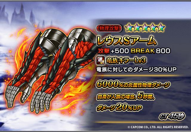 item_summon_430