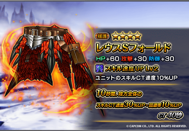 item_summon_431