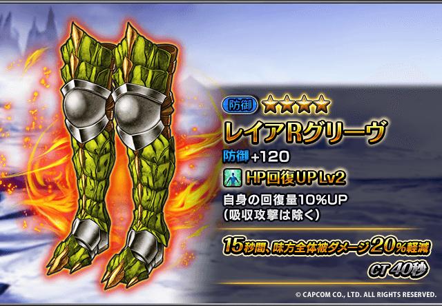 item_summon_433