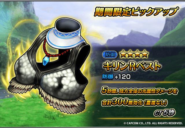 item_summon_438_p