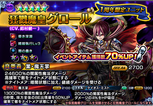 unit_summon_183_st