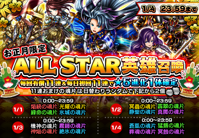 unit_summon_allstar