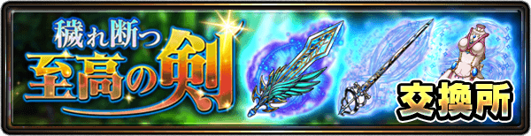 alchemy_exchange_banner_2005200