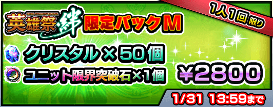 hero_pack_kizuna_180126_3