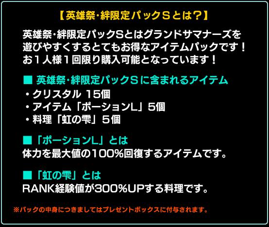 hero_pack_kizuna_2_text